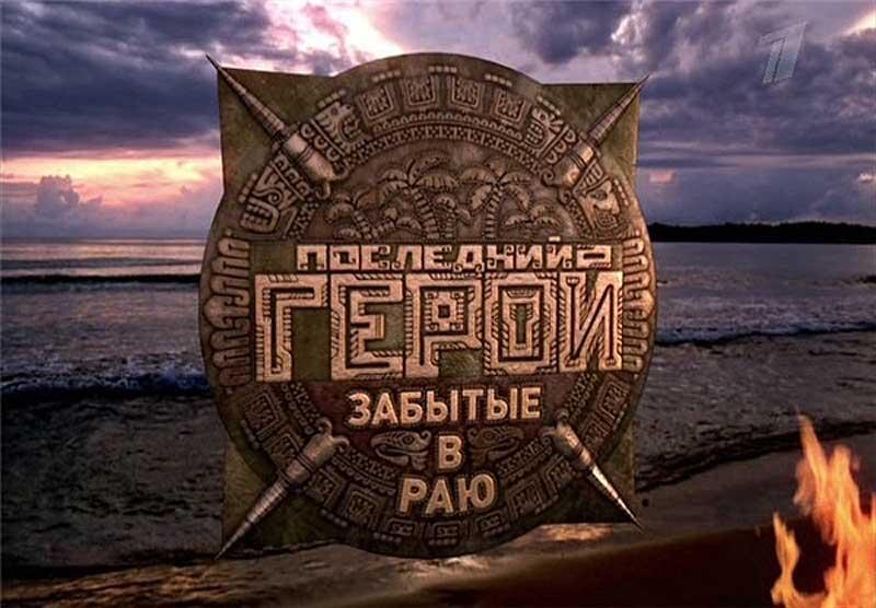 Последний герой, постпродакшн Ола Кнауб